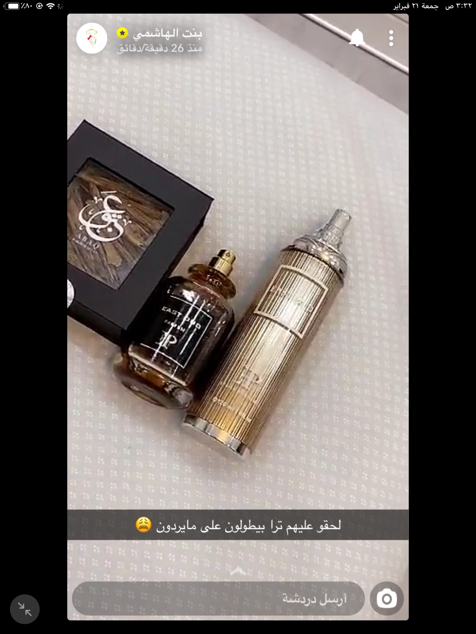 Pin By أمل الدرويش On عطور Convenience Store Products Convenience Store