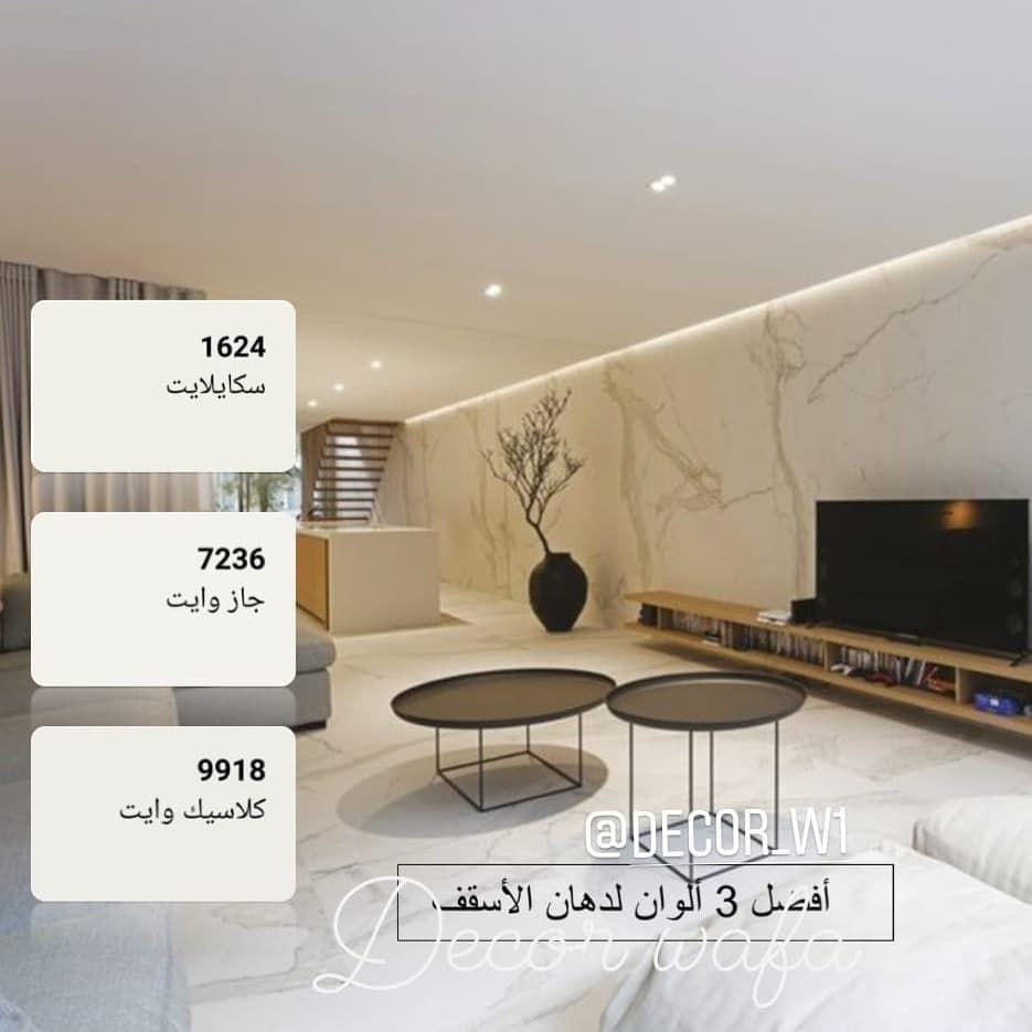 Decor W1 من الخيارات الموفقه إختيار لون ابيض بلاستيك مطفي او اوف وايت للسقف والابتعاد تماما عن تلوين Decor Home Living Room Home Decor Home