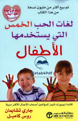 كتاب لغات الحب الخمسة عند الاطفال