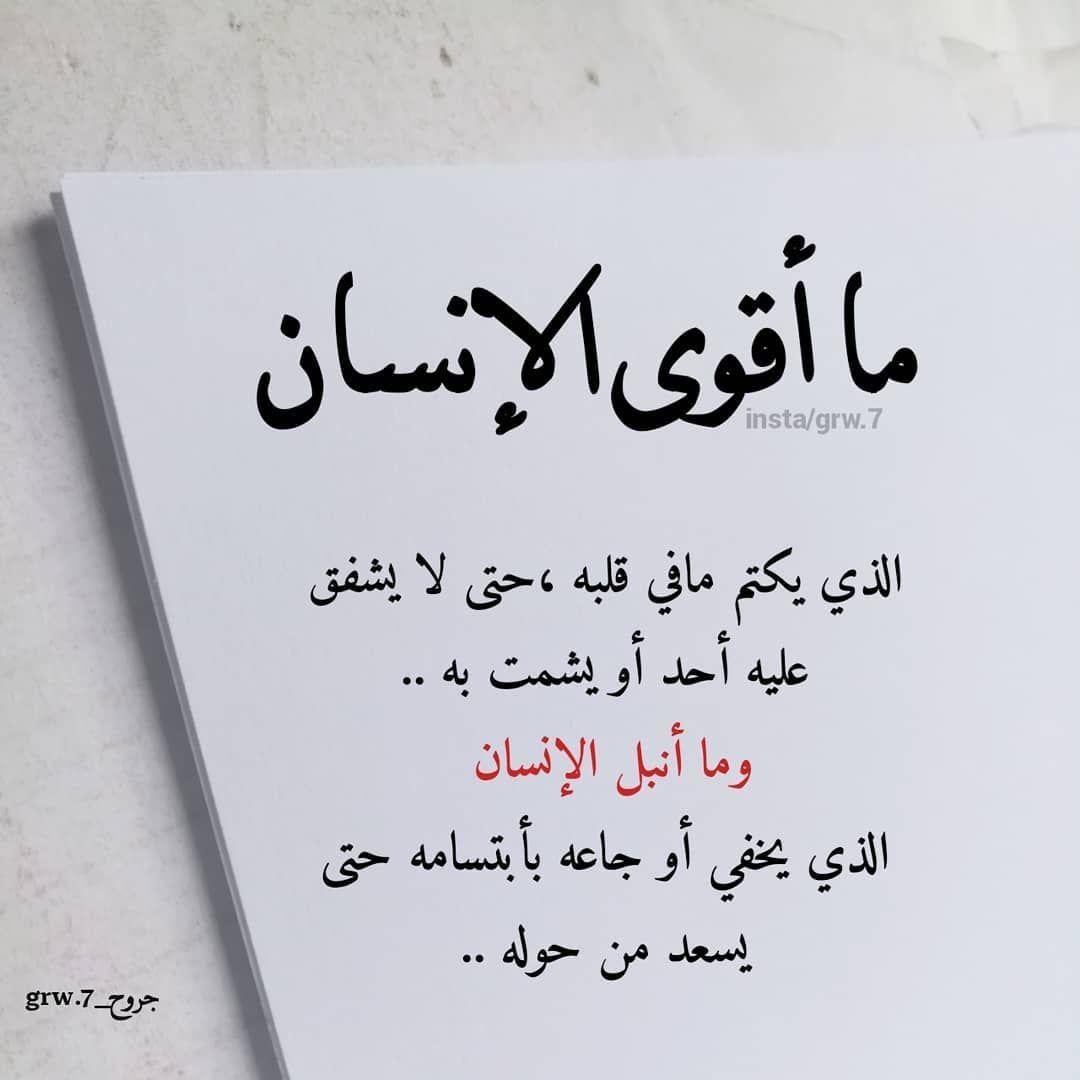 اضغط مرتين لتكتمل الصورة حساب يستحق المتابعه Grw 7 حسابي ثاني الوحيد Wg3 Kateb جاي من الاكسبلور ت Words Quotes Jokes Quotes Arabic Love Quotes