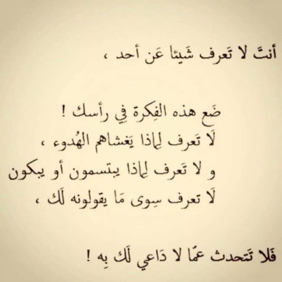 Pin by Khulood on كلمات راقت لي | Arabic quotes, Calligraphy