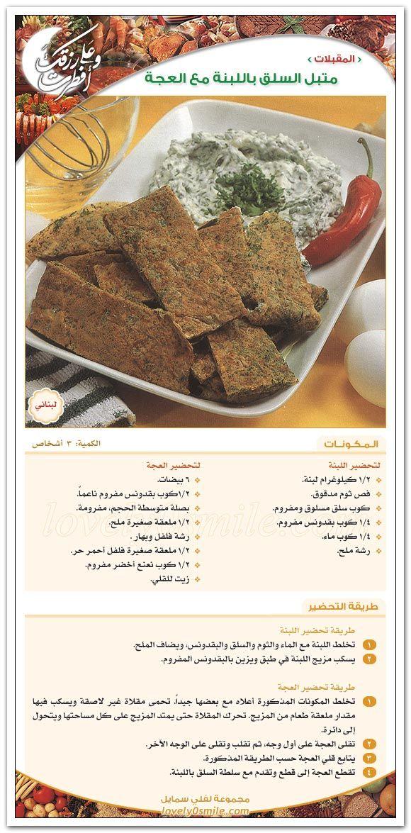 بطاقات وصفات اكلات رائعة سلسلة Arabic Food Food Vegeterian