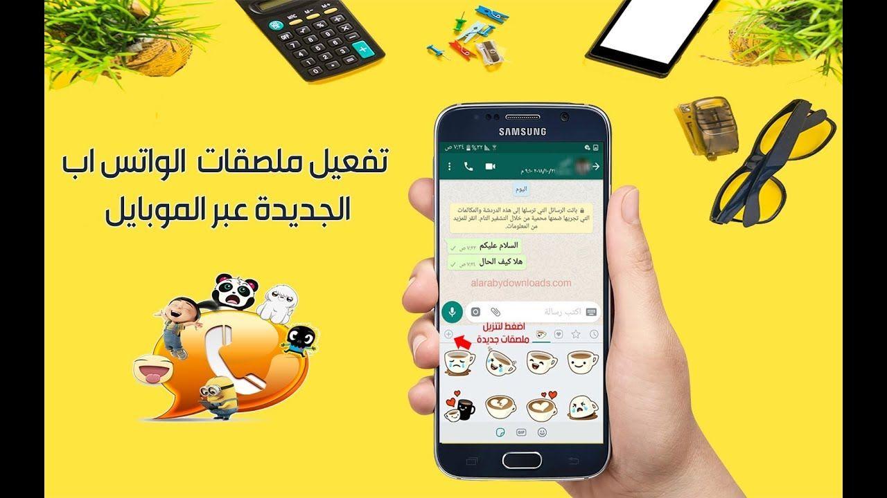 طريقة تفعيل ملصقات الواتس اب الجديدة كيفية إضافة ستيكرات الواتس اب What Iphone Phone Electronic Products