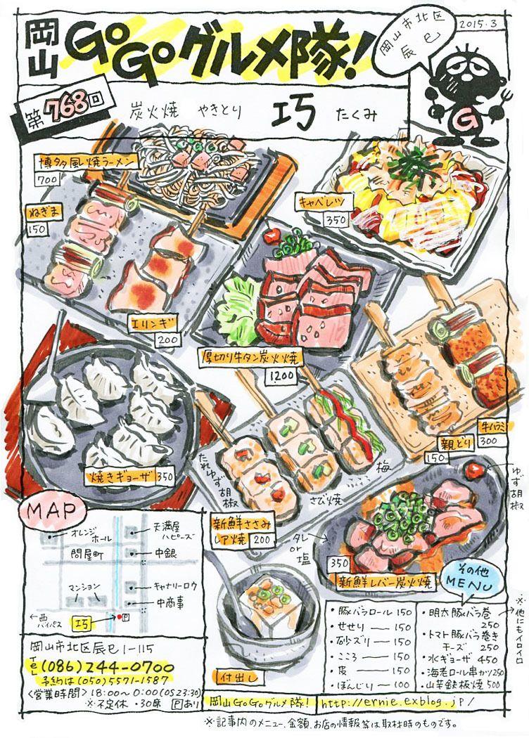 岡山 go go グルメ隊 水彩画 食品 グルメ やきとり