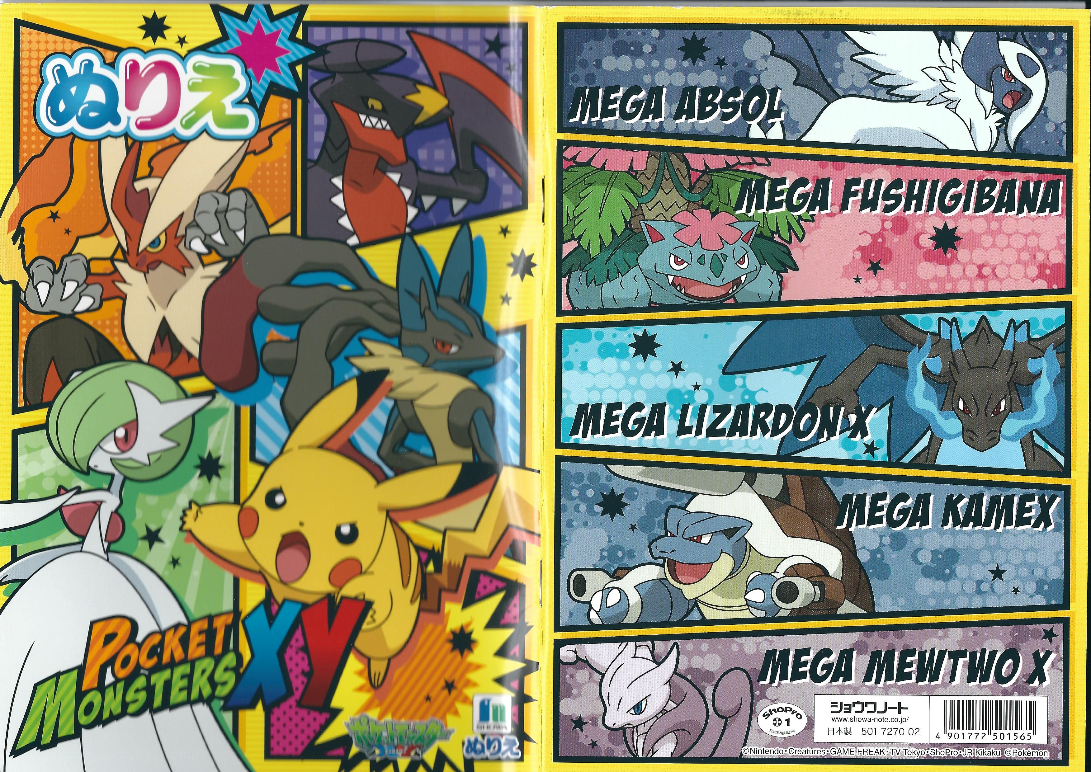 Pokemon Coloring Pages Advanced : Color reference for pokemon color pokemon evolutions chains