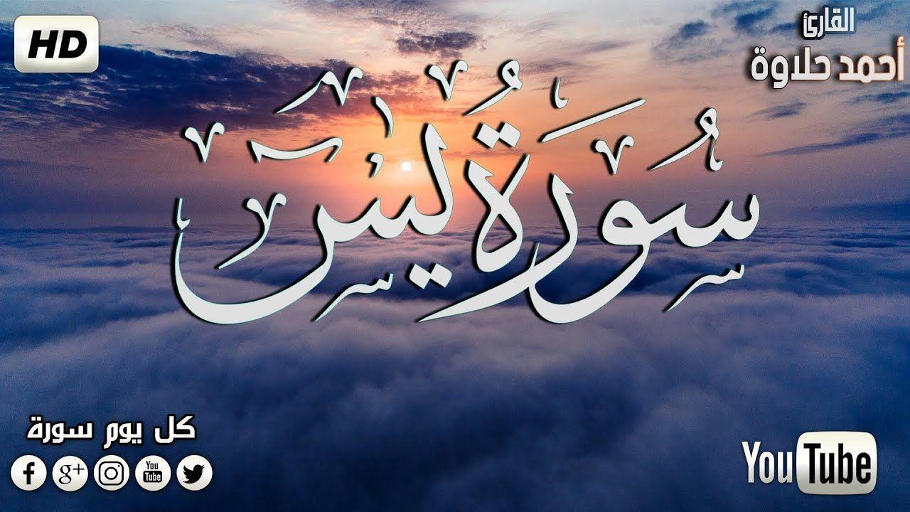 سورة يس ياسين تلاوه تريح القلب والعقل سبحان من رزقه هذا الصوت S Quran Youtube Videos Arabic Calligraphy