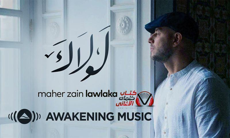 كلمات اغنية لولاك ماهر زين مكتوبة كاملة Maher Zain Music Awakening