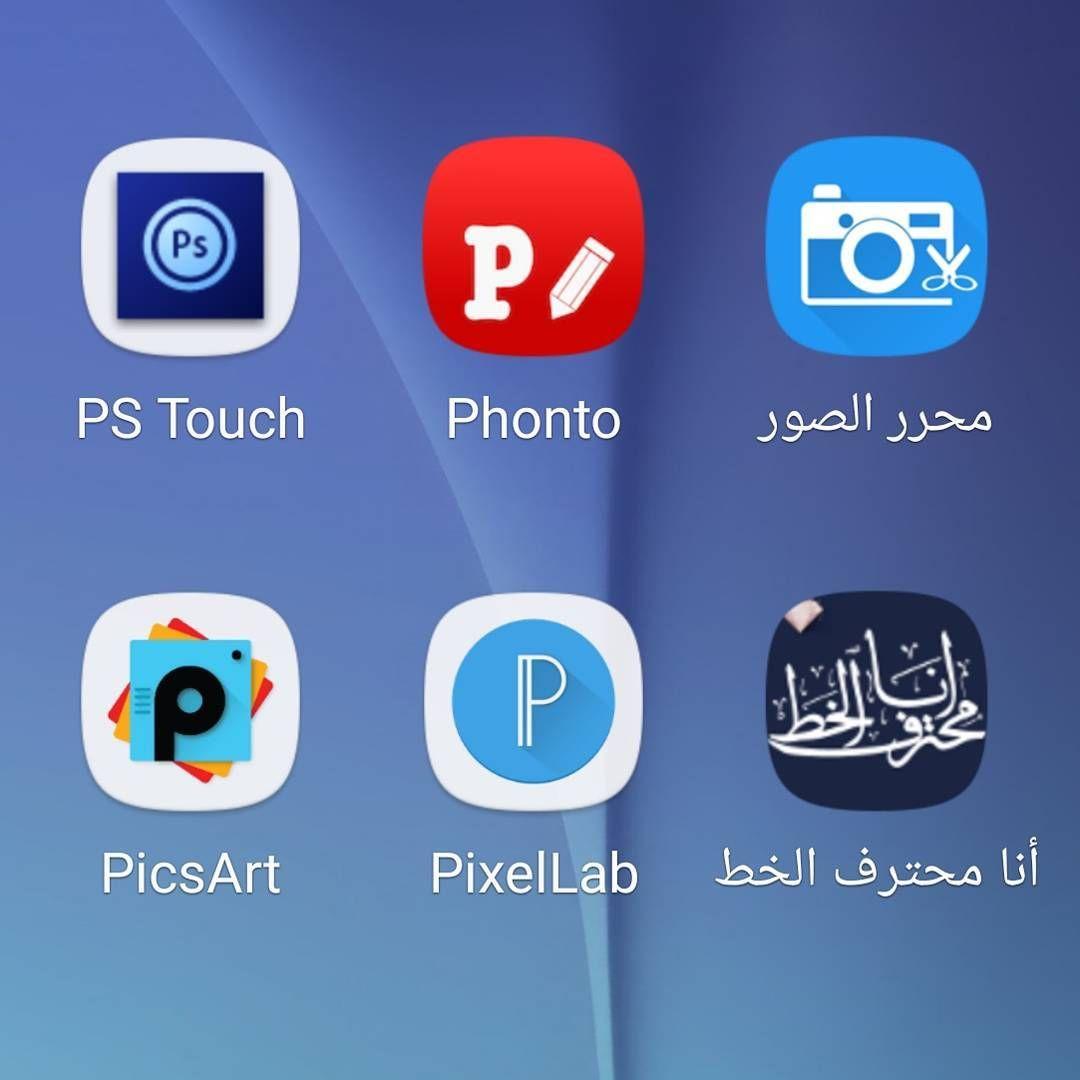 برامج التصميم الي استخدمها هذي في تصاميمي في حسابي الثاني Pic Des2 صل على الحبيب المصطفى عليه Application Iphone Creative Apps Iphone Apps