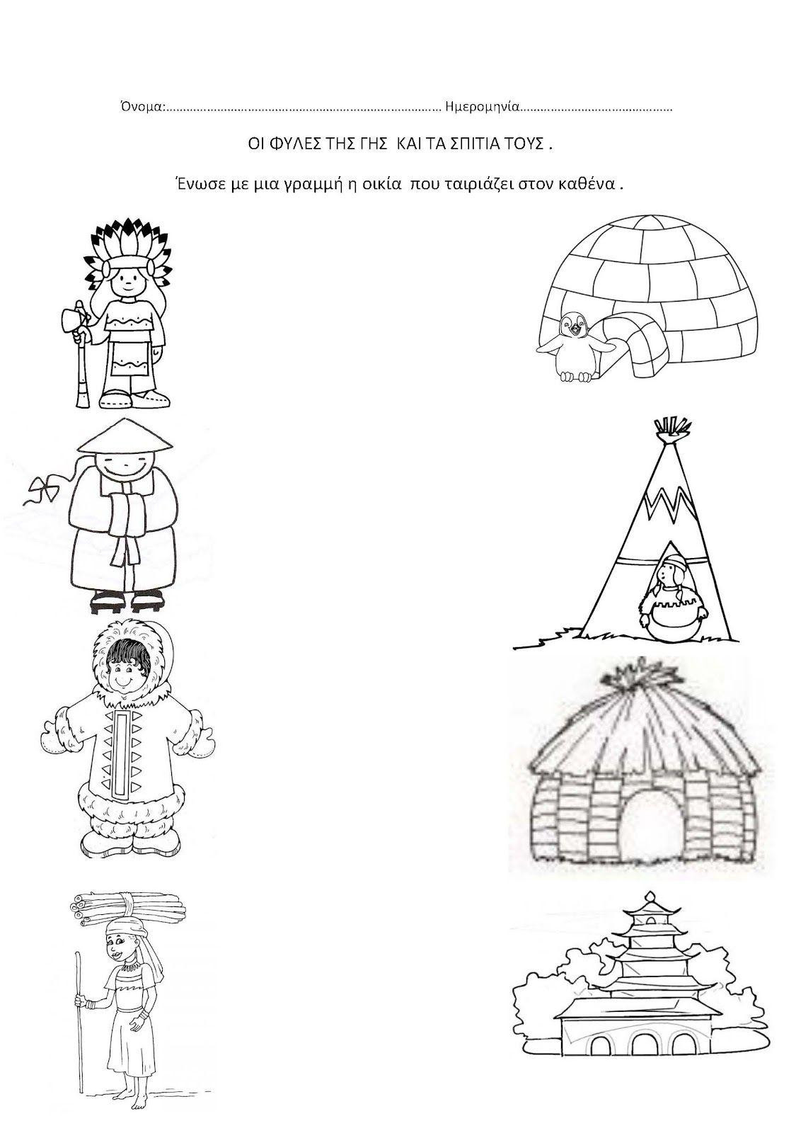 28η οκτωβρίου 1940 ζωγραφιες - Αναζήτηση Google   Atividades bíblicas para  imprimir, Projeto animais educação infantil, Geografia mundial