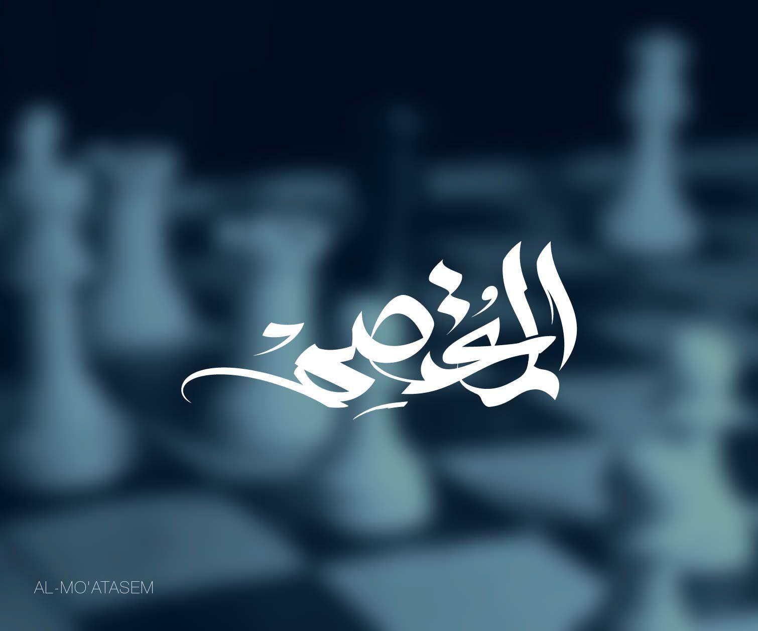 Calligraphy names speed qalam style edp pinterest