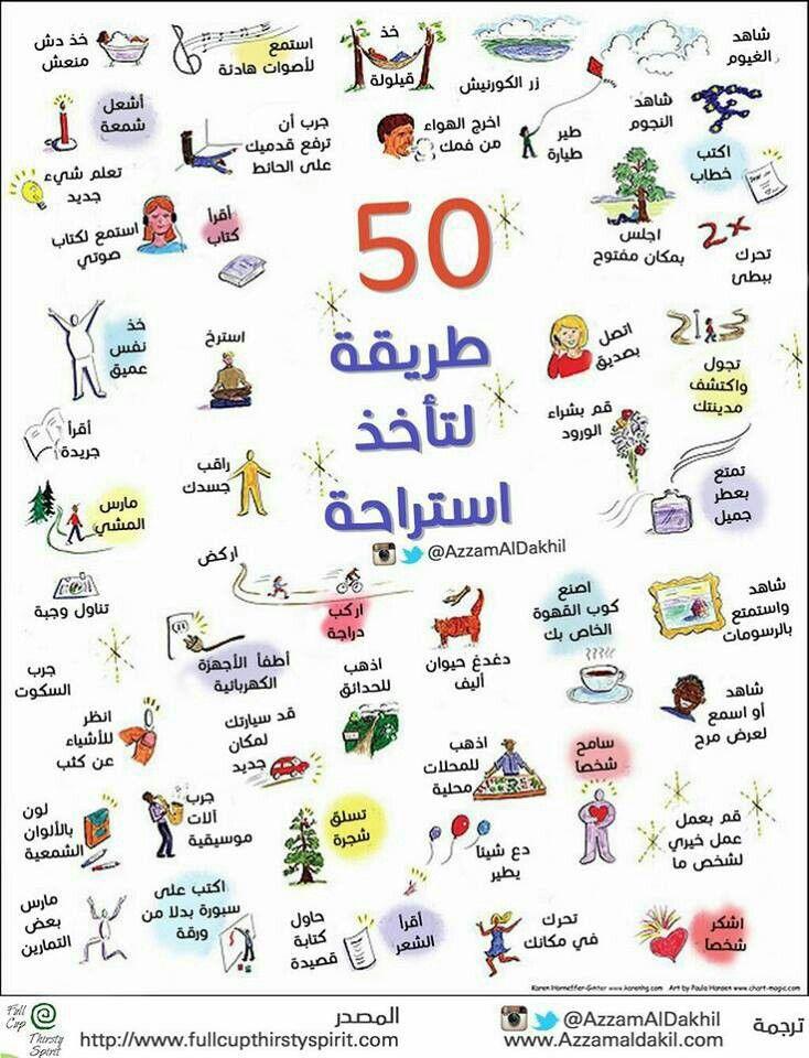 Pin By Maryam On أفكار إجابيات Positive Life Life Rules Positivity