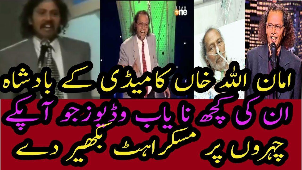 Aman Ua Allah Khan Comedy king Funny Video Clips