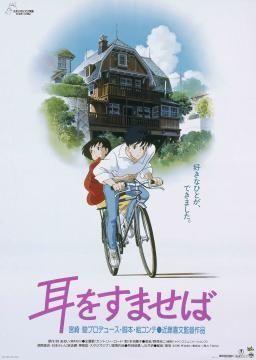 画像 ジブリのポスターにはハズレがないと話題に 全部良い まとめ Naver まとめ Animation Studio Anime Japanese Animation