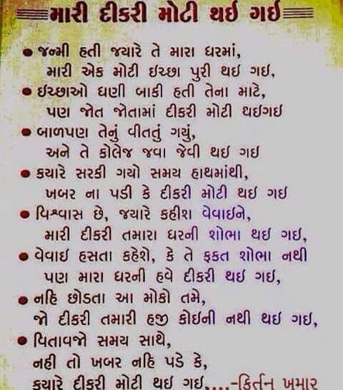 pin by dolly on quotes ❅gujarati suvichar ❅ daughter poems