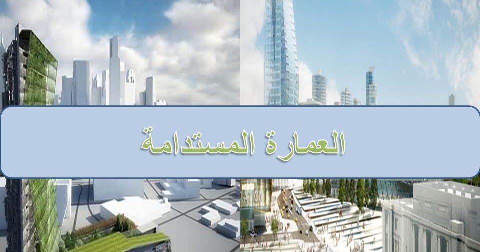 تعريف العماره المستـــــدامة المبنى المستدام هو المبنى الذى لة تأثير سلبى قليل على البيئة المشيدة و الطب Sustainable Architecture Architecture Sustainability