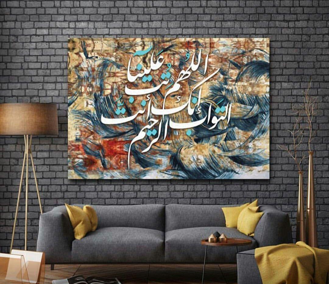 اللهم تب علينا إنك أنت التواب الرحيم Islamic Art Calligraphy Islamic Paintings Calligraphy Art