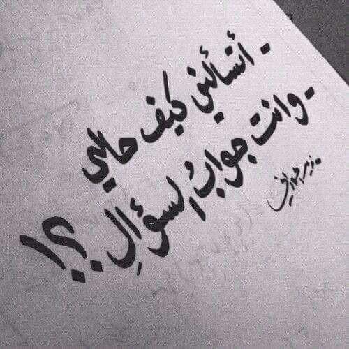 Pin by Sun❤ libya ❤ on بوح الكلمات | Arabic quotes