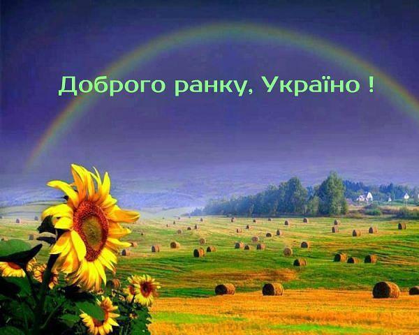 Ukrainian good morning