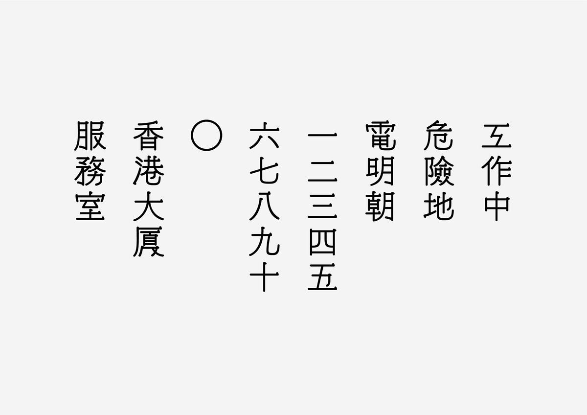 實驗字型→機械明朝 [暫名] (With images) Typography graphic, Chinese