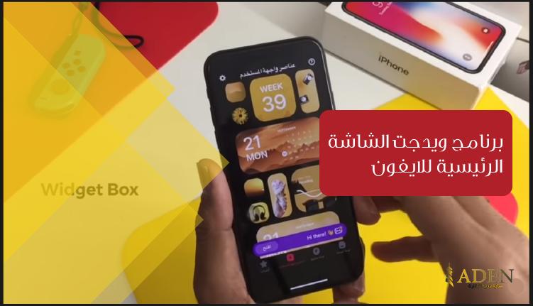 برنامج ويدجت الشاشة الرئيسية للايفون Electronic Products Phone