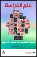 علم الفراسة تحليل الشخصيات عبر التبصر في الوجوه تأليف Books Education Movie Posters