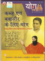 Yoga VCD for constipation and hemorrhoids in Hindi ...