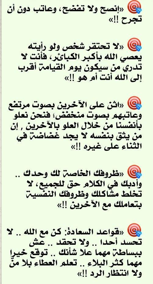 Citaten Quran : من يثق في نغسه لا يجد غضاضة الثناء على غيره