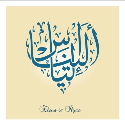 Elena & Ilyas - Arabic calligraphy names couple heart shape