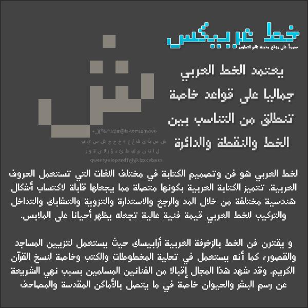 تحميل خطوط بيكسل عربية Arabic Pixel Font منتديات تلوين Blogger Templates Arabic Font Templates