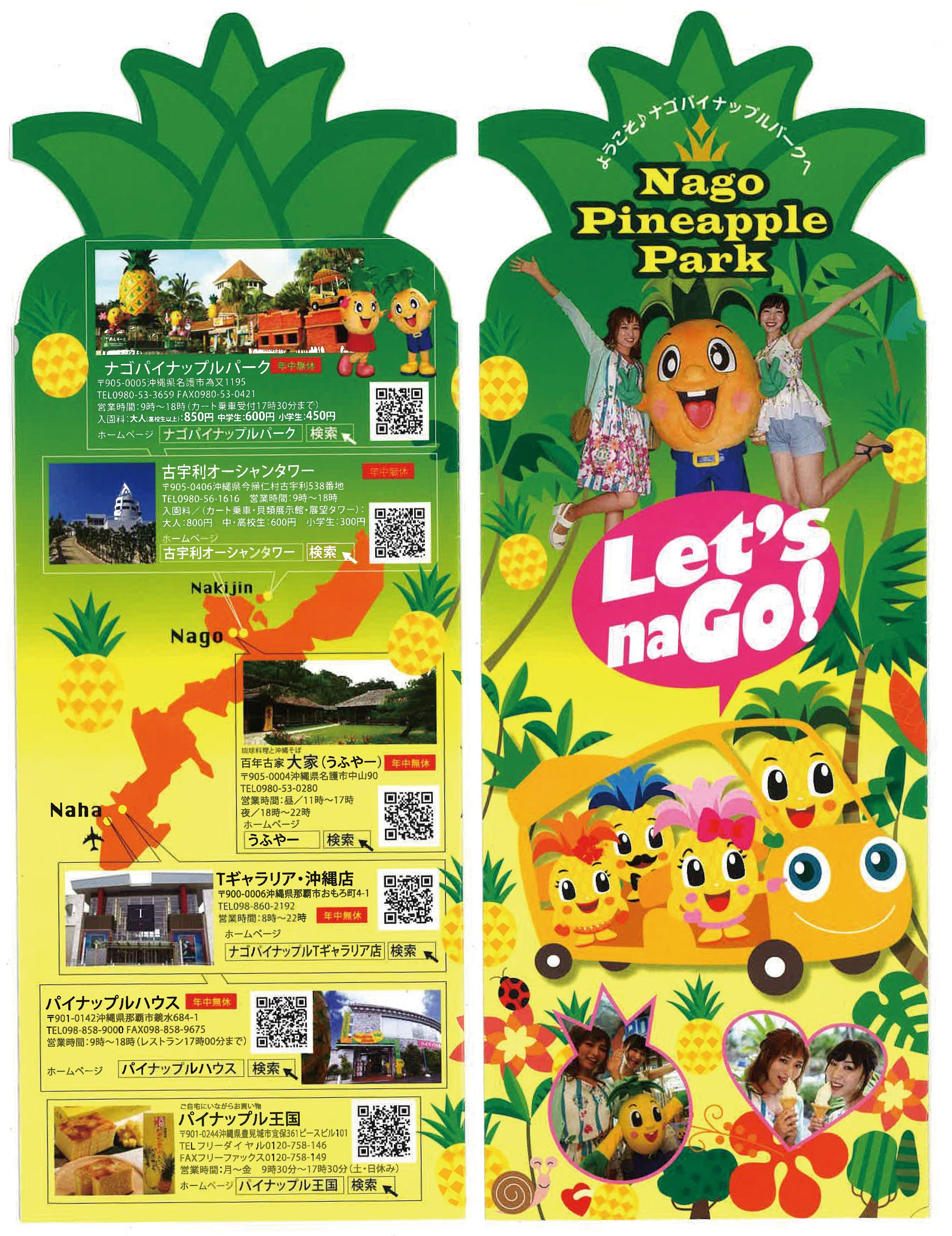 トロピカル観光パンフ表紙裏表紙デザイン参考 トロピカル 観光 パンフレット パンフレット 表紙