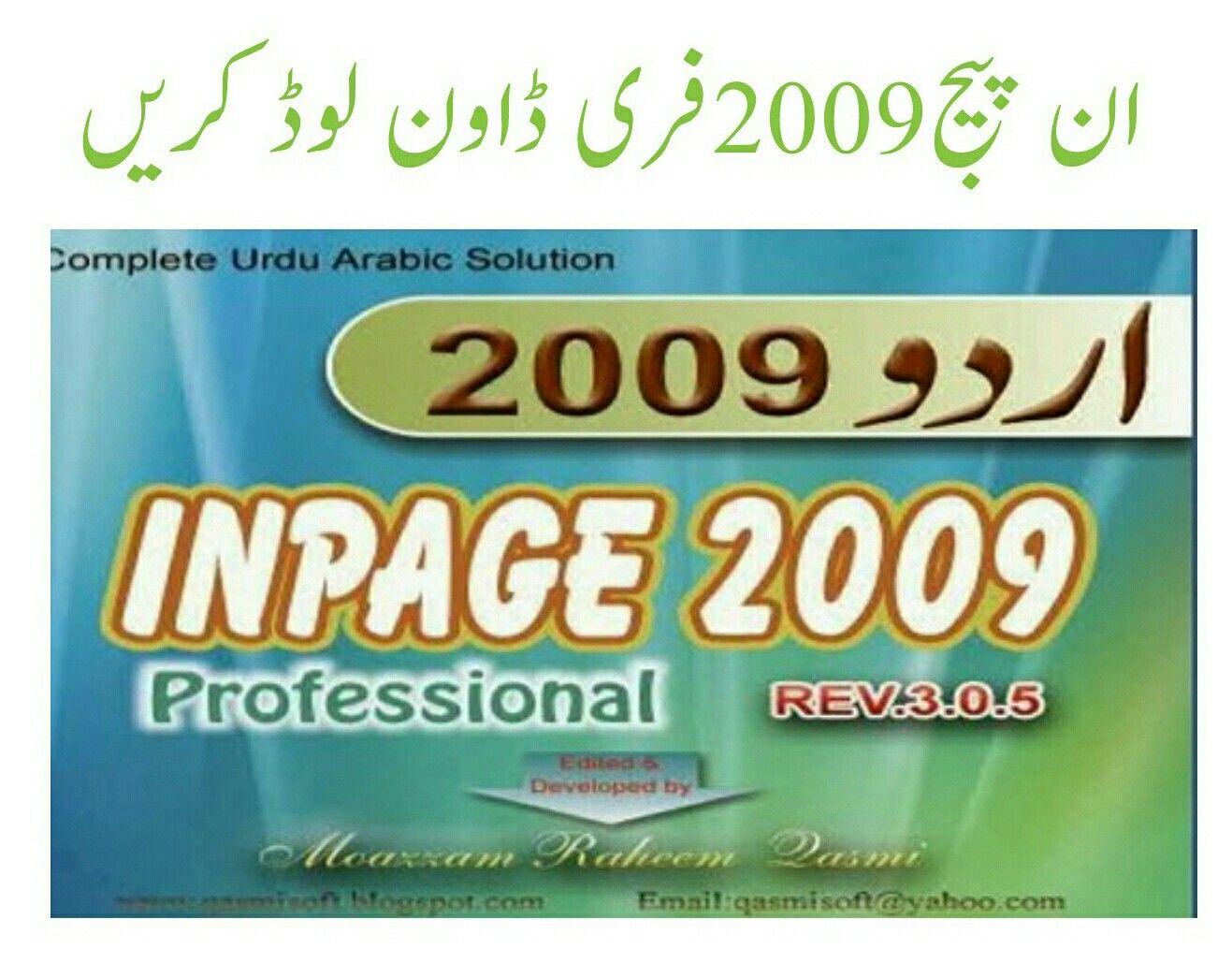 Inpage 2009 free download 2021 latest free inpage