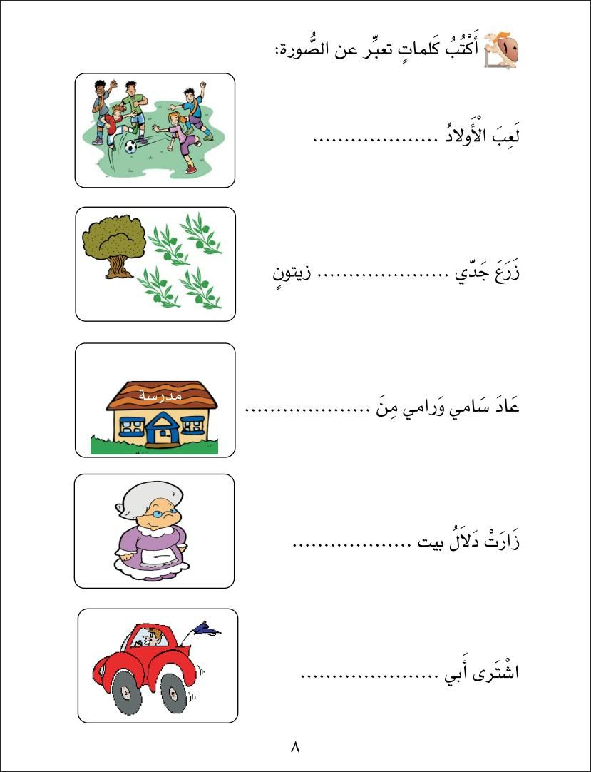 sample page 2 from 1st grade part 2 learning arabic language workbook arabic teaching. Black Bedroom Furniture Sets. Home Design Ideas