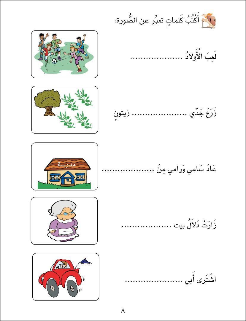 Pin On Spoken Arabic Courses In London