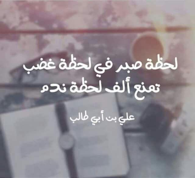 لحظة صبر فى لحظة غضب تمنع ألف لحظة ندم على بن أبى طالب Ali Quotes Words Quotes Islamic Inspirational Quotes