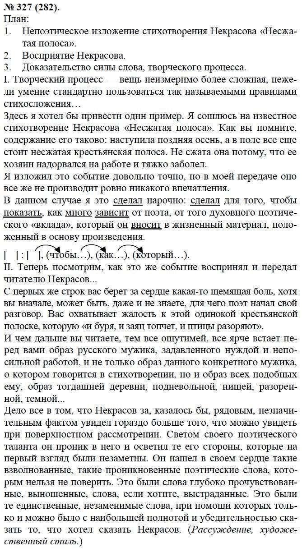 Гдз по русскому языку 10-11 гольцова скачать срочно
