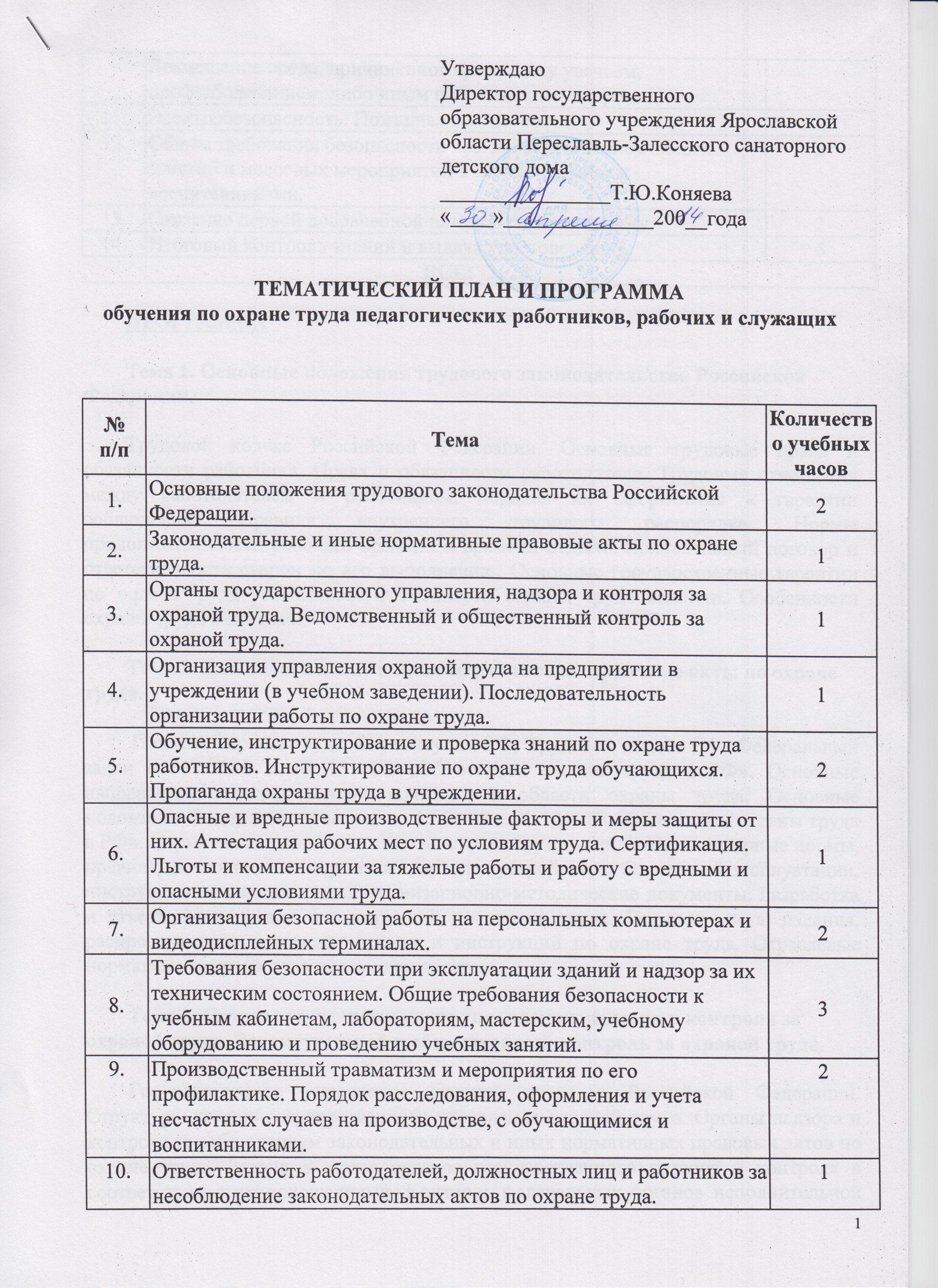 Федченко литвиненко 9 класс тематические