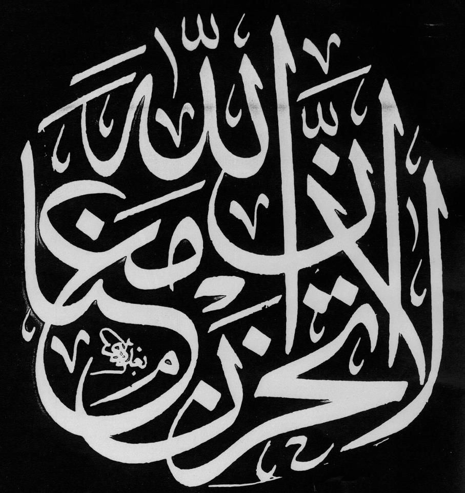 """""""""""Do not grieve; indeed Allah is with us."""""""" Al-Tawbah [a verse of 40] - Qur'an. لا تحزن ان الله معنا"""