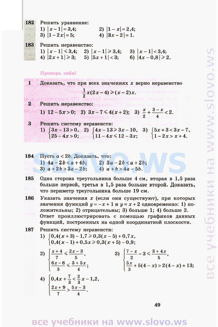 Решение задачи 186 в учебнике по математике 4класс аргинская