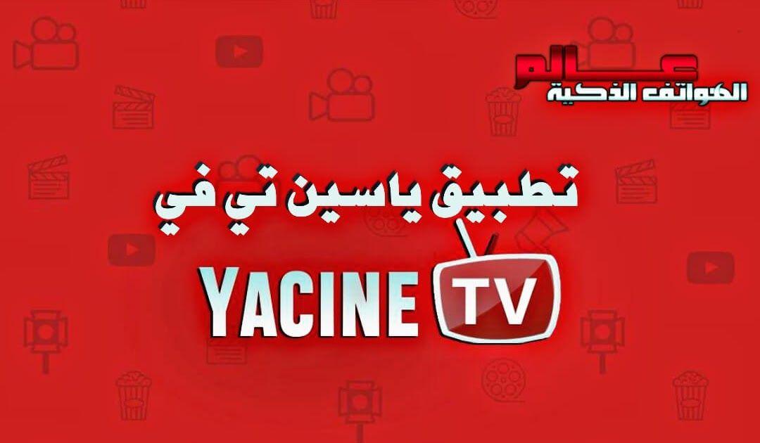 ياسين تي في Yassin Tv ياسين تي في بث مباشر تحميل تطبيق ياسين تي في ياسين Tv للكمبيوتر ياسين تيفي مباشر تنزيل برنامج Yacine Tv تحم Gaming Logos Tv Movie Posters