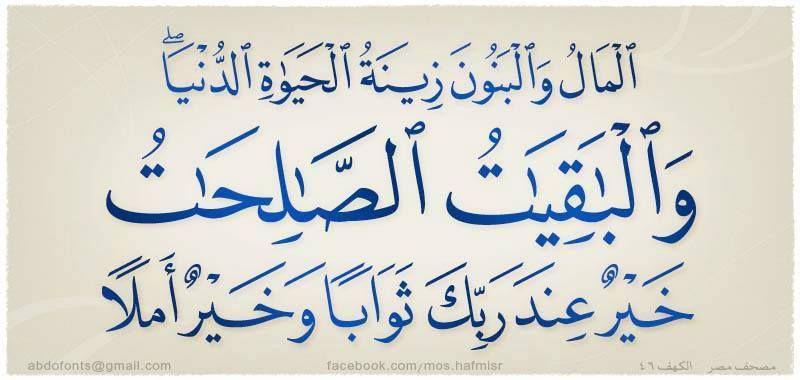 والباقيات الصالحات خير عند ربك ثوابا وخير أملا Quran Verses Calligraphy Arabic Calligraphy
