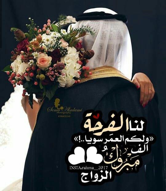 الف مبروووووك Arabian Wedding Arab Wedding Wedding Filters