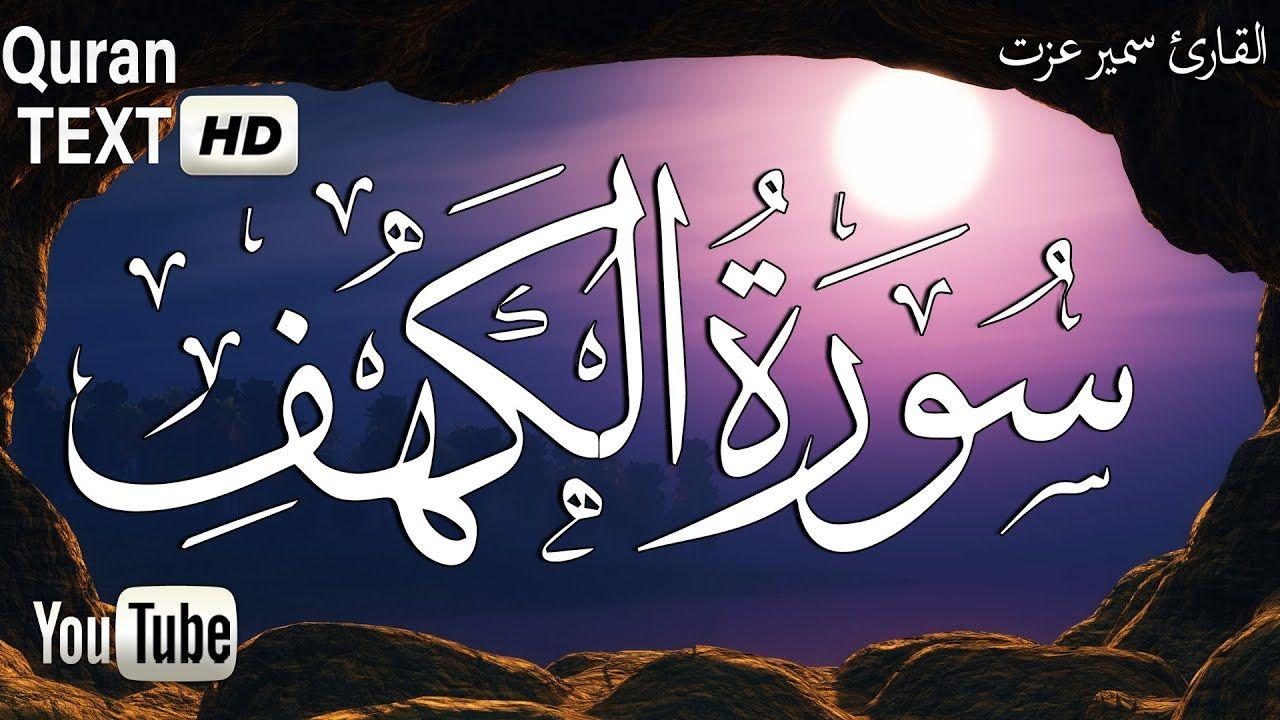 سورة الكهف كاملــــة قران كريم شفاء ارح سمعك تلاوة هادئة تريح ا Islamic Inspirational Quotes Quran Text Inspirational Quotes