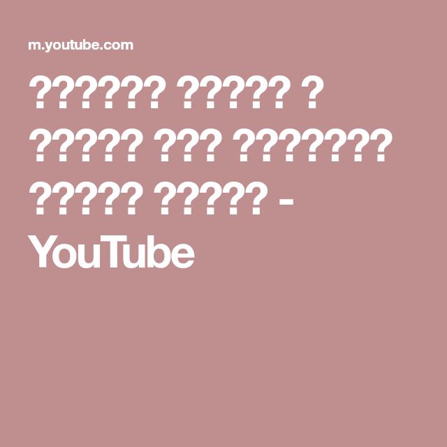 بسطيلة الحوت ـ الشاف هدى اليداري خبيرة الطبخ Youtube Youtube Cool Words Creme