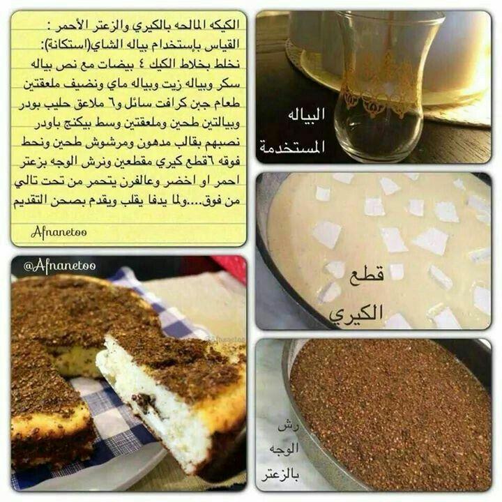 كيكه مالحه Yummy Food Dessert Ramadan Recipes Yummy Food