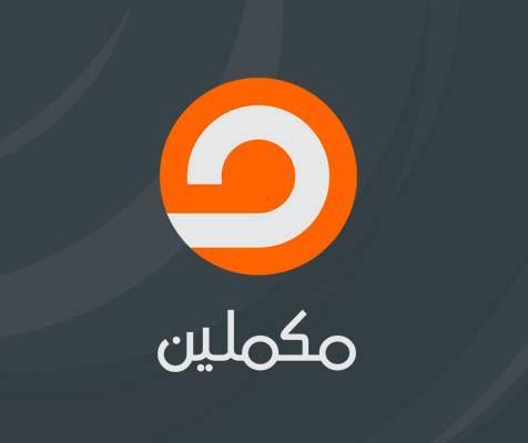 تردد قناة مكملين على النايل سات و على الهوت بيرد 2015 الجديد عرب سات Pinterest Logo Vodafone Logo Tech Company Logos