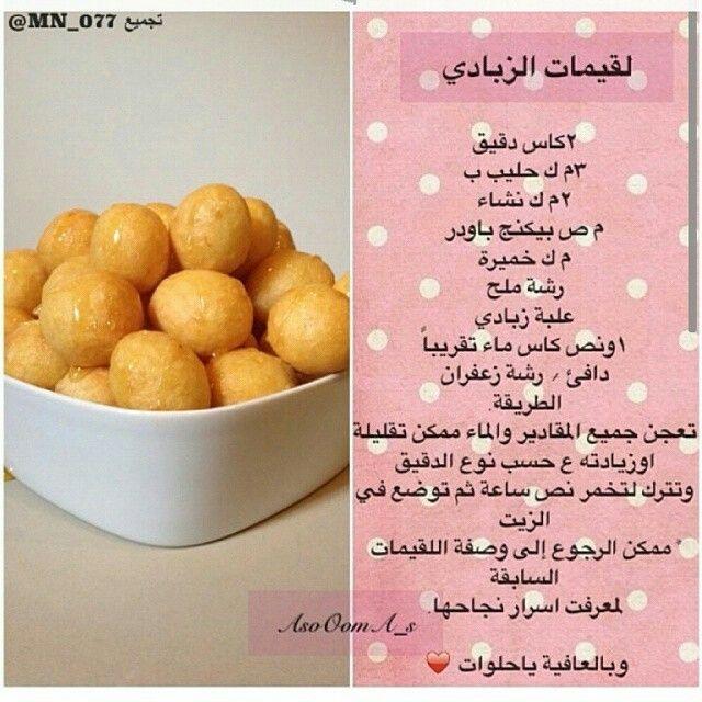 لقيمات الزبادي Arabic Food Healthy Snacks Recipes Sweets Recipes