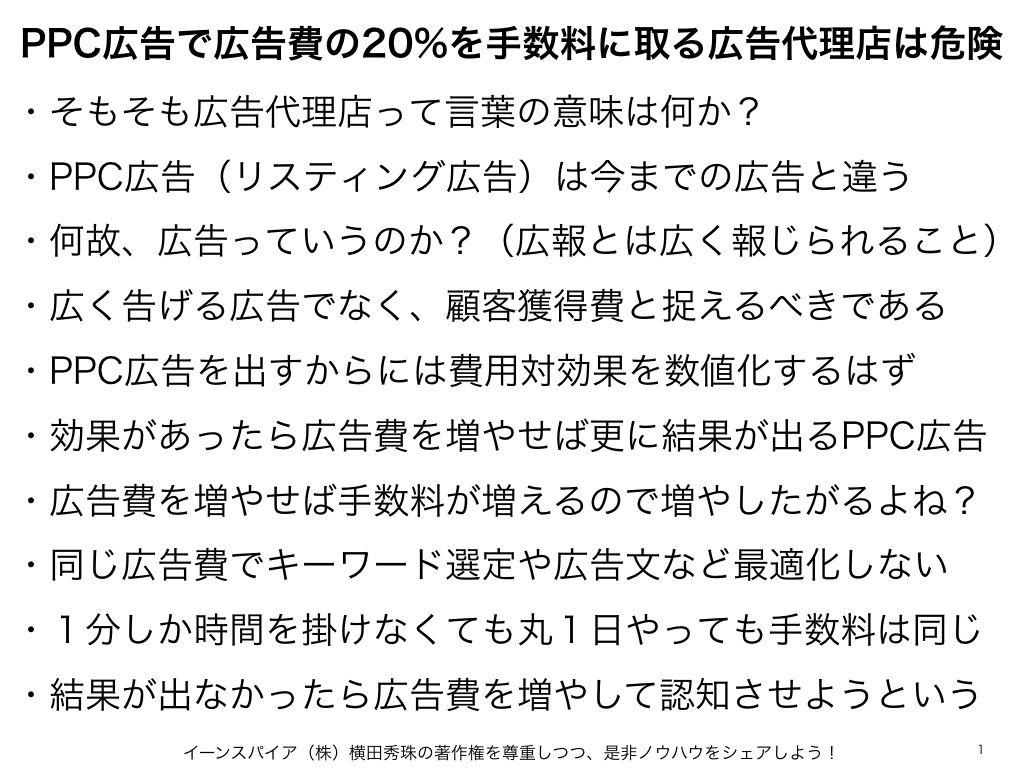 PPC広告で広告費20%を手数料に取る広告代理店は危険な訳  http://yokotashurin.com/etc/ppc20.html