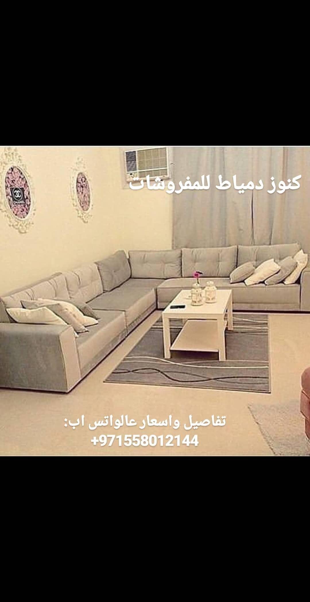 Pin By Knooz Dumyat Furniture On Fav Home Decor Decor Room Decor