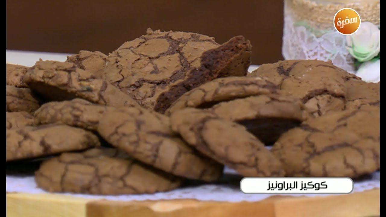 طريقة تحضير كوكيز البراونيز أميرة شنب Recipes Cookies Food