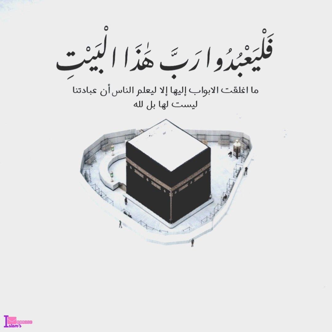 ف ل ي ع ب د وا ر ب ه ذ ا ال ب ي ت قريش 3 Quran Quotes Messages Islam